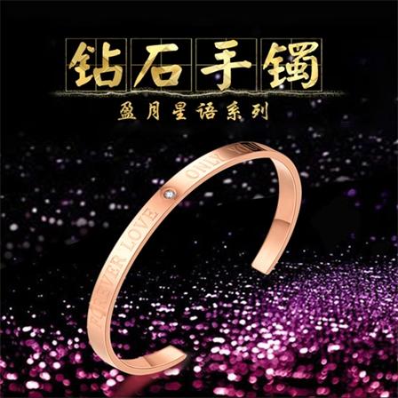 盈月星语时尚优雅钻石手镯玫瑰金色