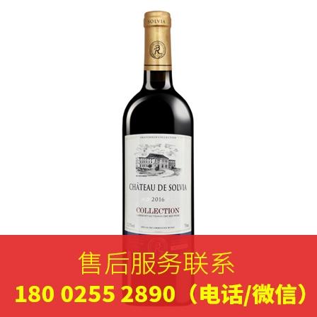 法国索尔维亚·城堡干红葡萄酒 进口高端红酒  一箱6支装750ml/支