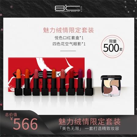 8℃ 魅力柔情限定套装悦色口红套盒+四色空气花眼影组合装包邮