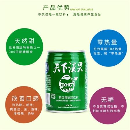 天下汉果罗汉果清润饮料无糖清甜零热量健康降低血糖清润饮料