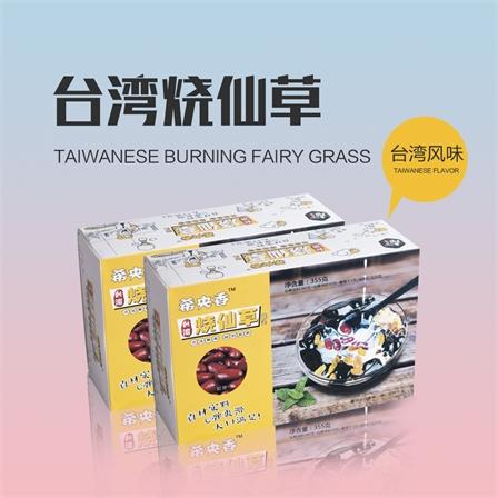 泓花会生鲜 台湾烧仙草 4盒装单盒350G以上