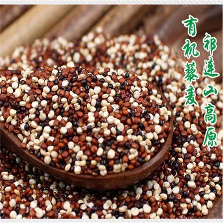甘肃特产永昌有机三色藜麦350g/包邮