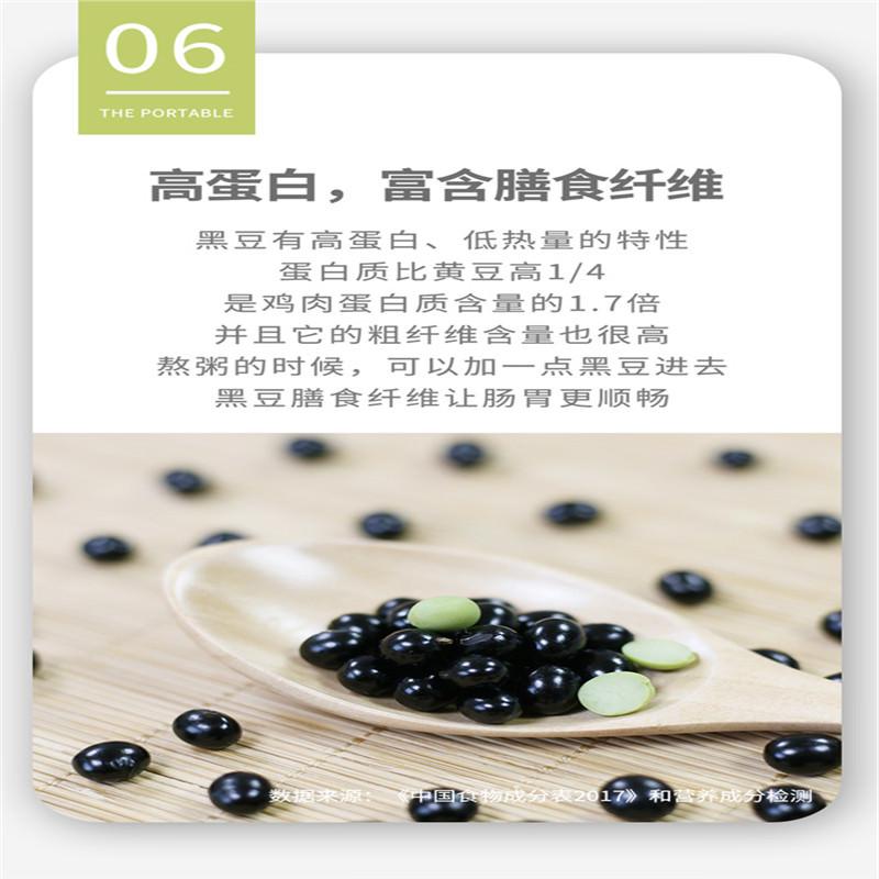 黑豆详情-下640_02.jpg