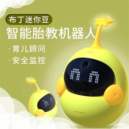 布丁迷你豆智能机器人胎教对话语音陪伴教育儿童机器人