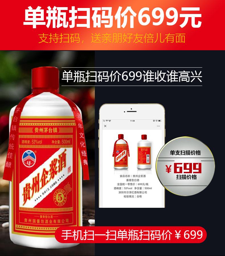 白酒详情(1).jpg