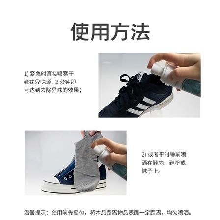 【买一送一购买小白洗鞋神器送鞋袜抑菌除臭剂】清洁去污抑菌神器包邮