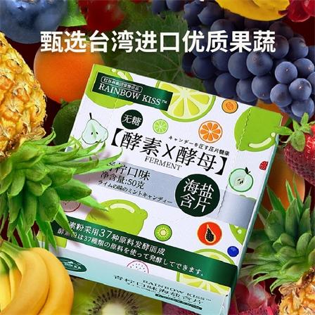 红谷林酵素酵母海盐薄荷糖50g/盒