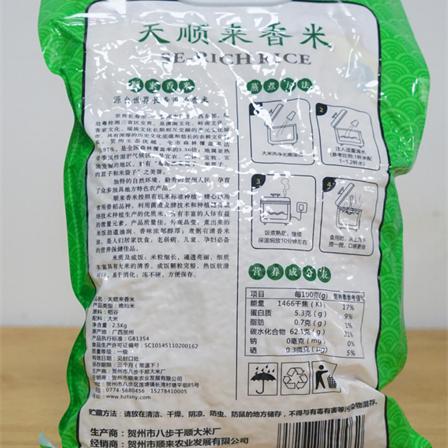 来至世界长寿市贺州天顺来香米5斤装包邮