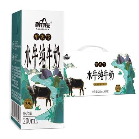皇氏乳业甲天下水牛纯牛奶200ml*10盒包邮