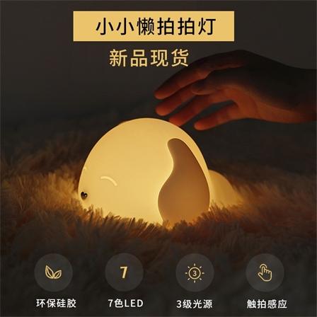 小懒硅胶灯 LED氛围小夜灯萌宠狗狗拍拍灯 减压七彩拍拍硅胶灯