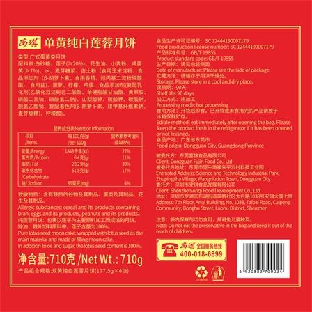 安琪 单黄纯白莲蓉月饼广式糕点中秋送礼精装高档礼盒老字号特产
