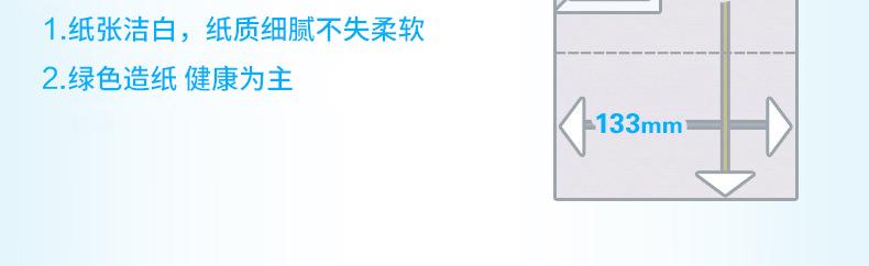 维达抽纸6包_4.jpg